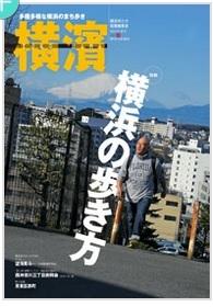 季刊橫濱.jpg